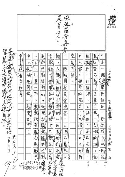 98WA409陳慶豐 (2).jpg