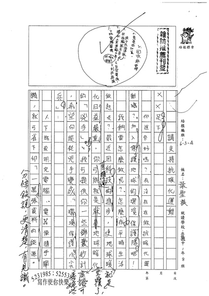 98WA409葉聖祺 (1).jpg