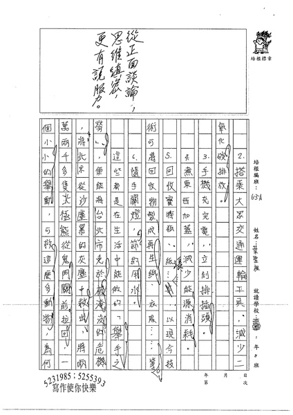 98WA409葉聖祺 (2).jpg
