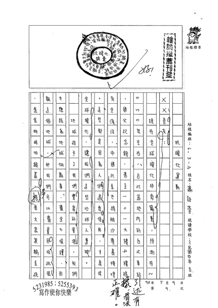 98WA409蕭語萱 (1).jpg