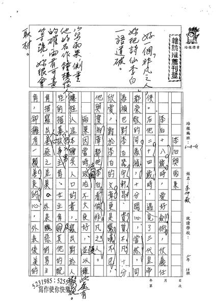 98WG409李仲薇 (1).jpg