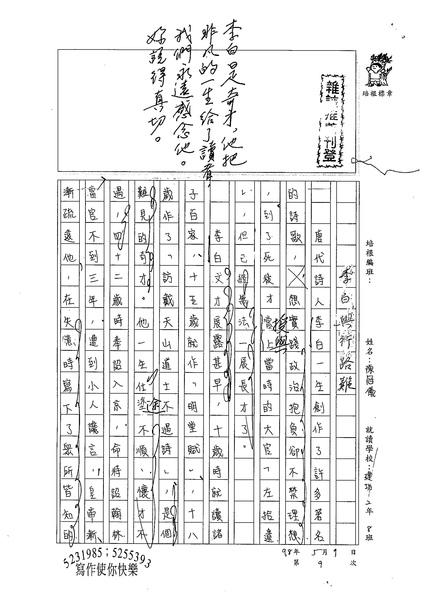 98WG409陳冠儀 (1).jpg