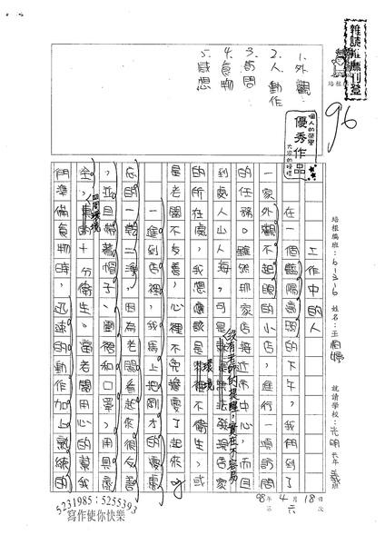 98W6406王柏婷 (1).jpg