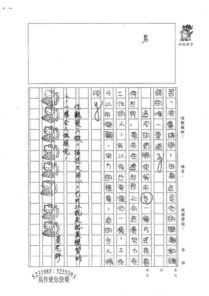 98W6406王柏婷 (3).jpg