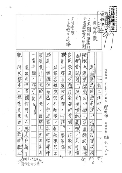 98W6406鄭欣倫 (1).jpg