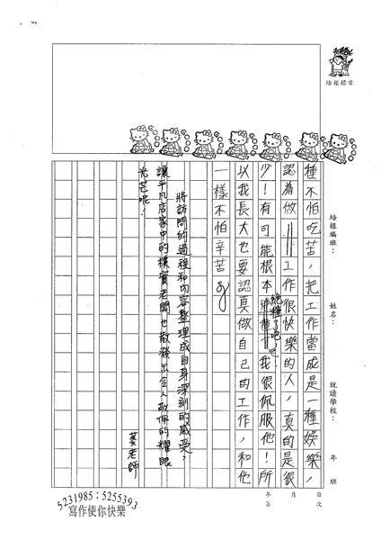 98W6406鄭欣倫 (3).jpg