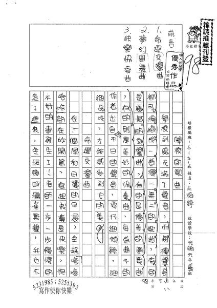98W6408王柏婷 (1).jpg