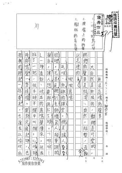 98W6408謝岱宏 (1).jpg