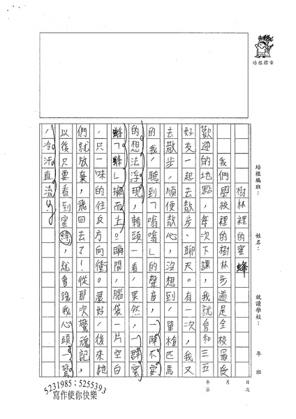 98W6408謝岱宏 (3).jpg