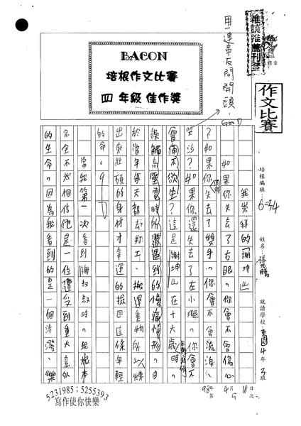 98W4405張元騰 (1).jpg