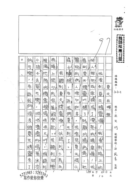 W3410 王又巧 (1).jpg