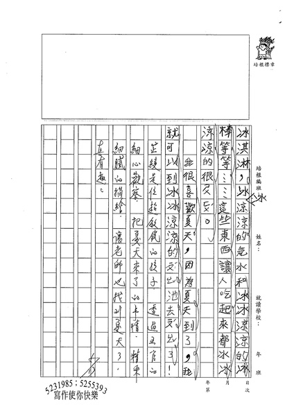 W3410 王芷綾 (3).jpg