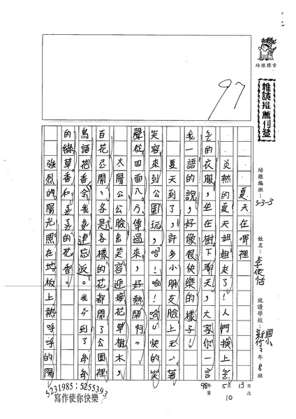 W3410 李依恬 (1).jpg