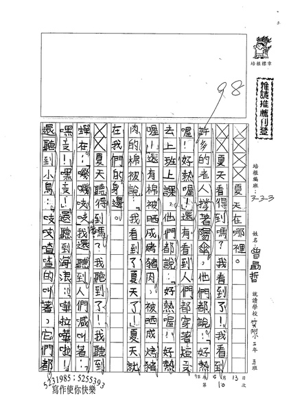W3410 曾勗哲 (1).jpg