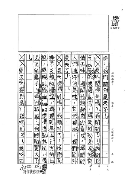 W3410 曾勗哲 (2).jpg