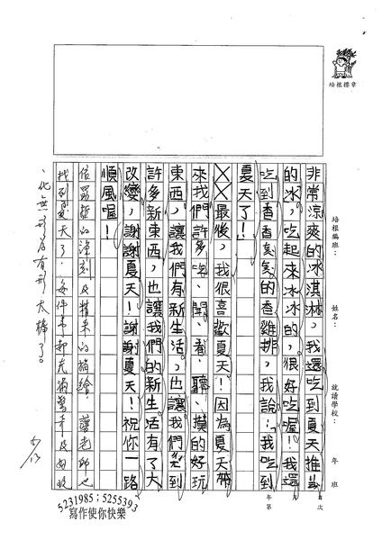 W3410 曾勗哲 (3).jpg