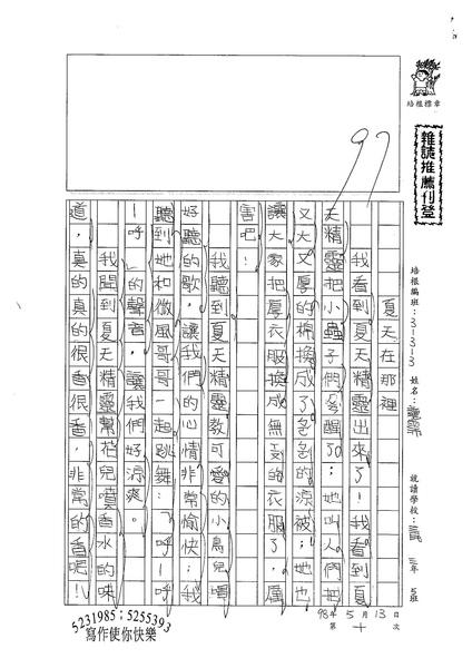 W3410 龍霈 (1).jpg