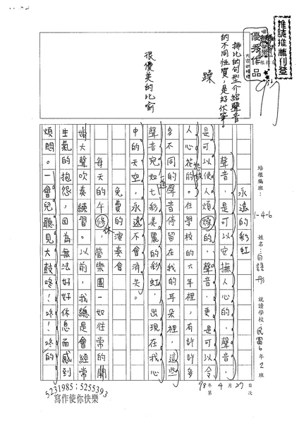 98W6408白語彤 (1).jpg