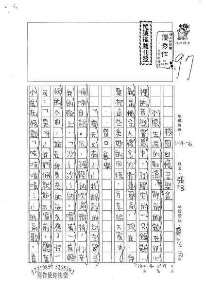 98W6408張民 (1).jpg