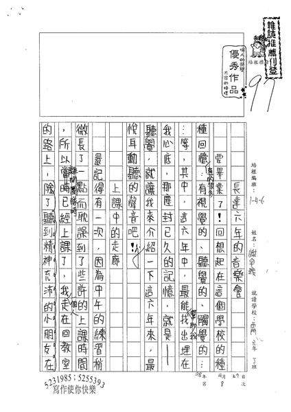 98W6408謝宇璇 (1).jpg