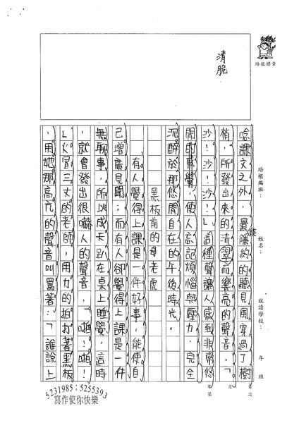 98W6408謝宇璇 (2).jpg