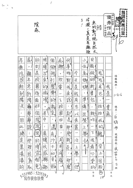 98W6410白語彤 (1).jpg