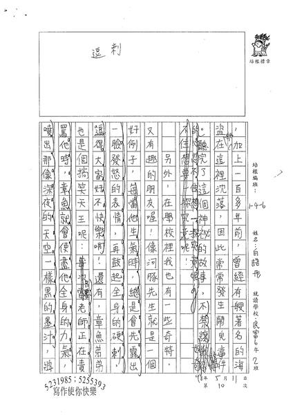 98W6410白語彤 (2).jpg