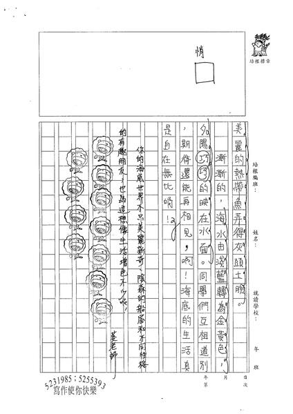 98W6410白語彤 (3).jpg