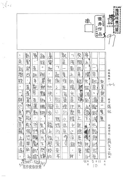 98W6410張民 (1).jpg