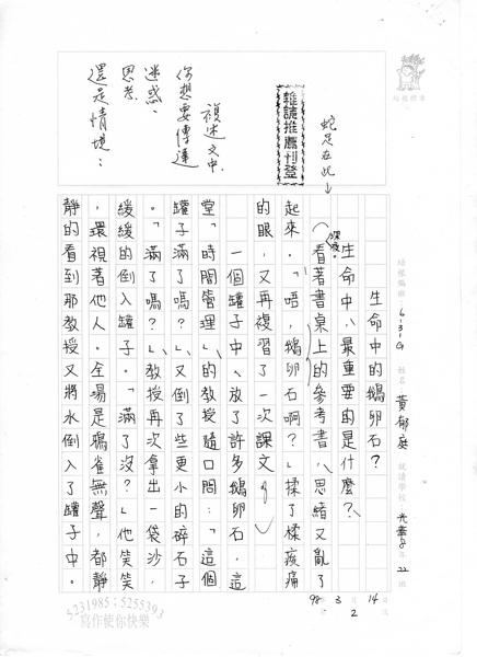 98WG402黃郁庭 (1).jpg
