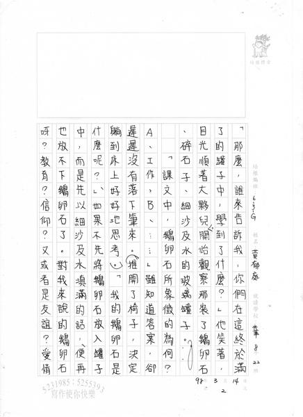 98WG402黃郁庭 (2).jpg