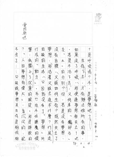 98WG402黃郁庭 (3).jpg
