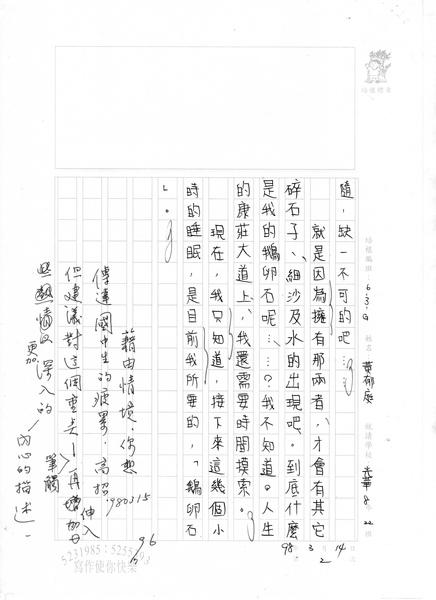 98WG402黃郁庭 (4).jpg