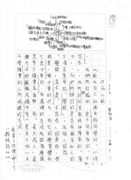 98WG402黃郁庭 (5).jpg