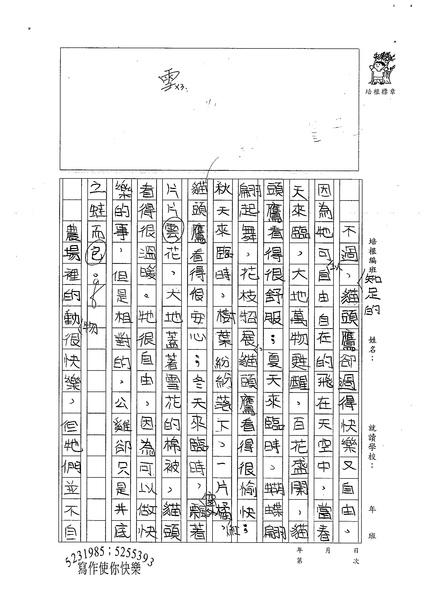 99W5204鍾宛臻 (2).jpg