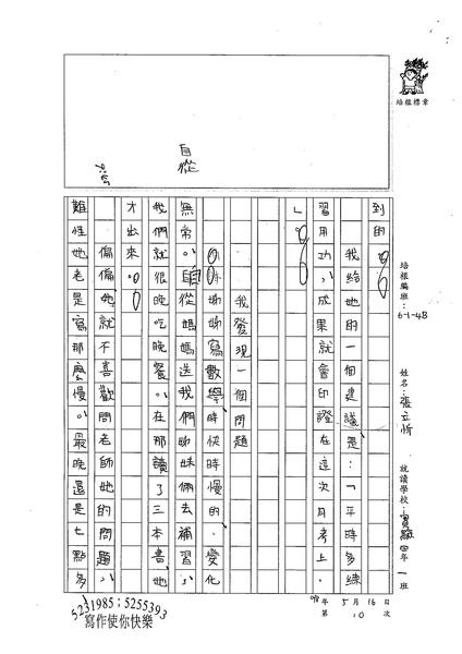 98W4410張立忻 (2).jpg