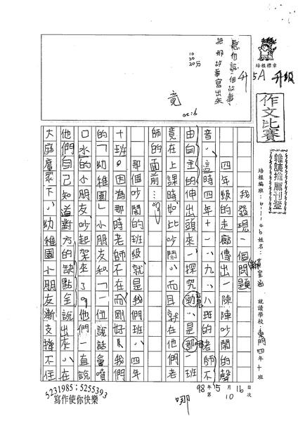 98W4410黃室涵 (1).jpg