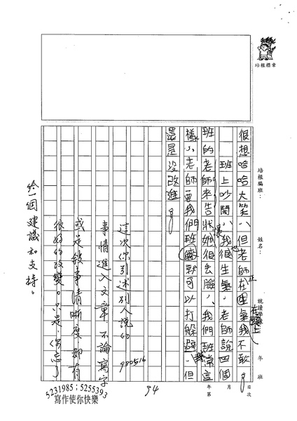 98W4410黃室涵 (3).jpg