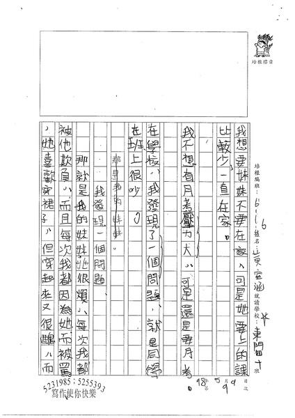 98W4410黃室涵 (4).jpg