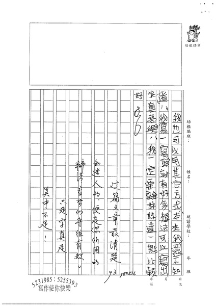 98W4410黃室涵 (7).jpg