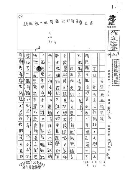 98W4410葉玨青 (1).jpg