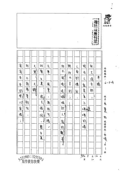 98WA410朱薏如 (1).jpg