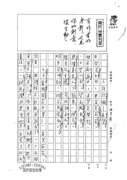 98WA410陳昌逸 (1).jpg