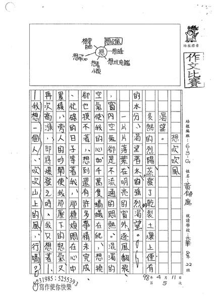 98WG405黃郁庭 (1).jpg