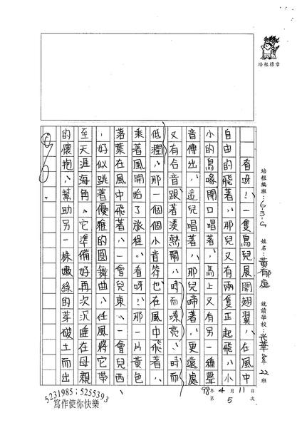 98WG405黃郁庭 (2).jpg