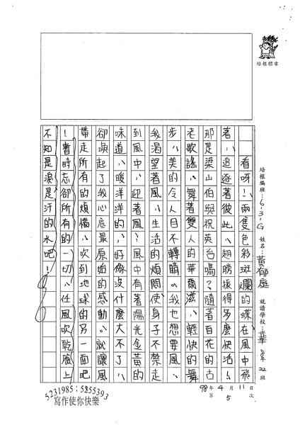 98WG405黃郁庭 (3).jpg