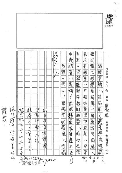 98WG405黃郁庭 (4).jpg