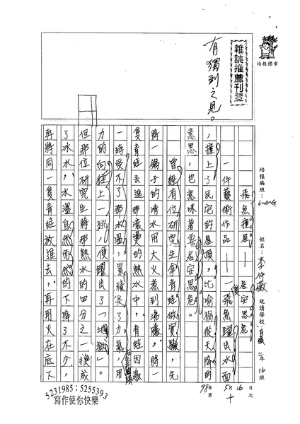 98WG410李仲薇 (1).jpg