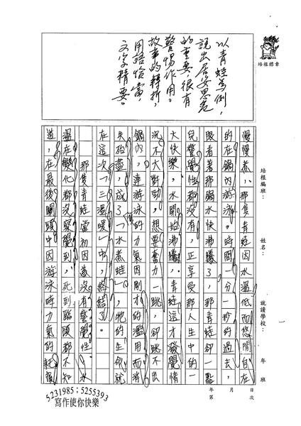 98WG410李仲薇 (2).jpg
