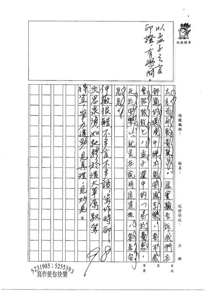 98WG410李仲薇 (3).jpg